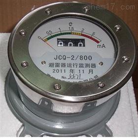 JCQ-C2避雷器监测器