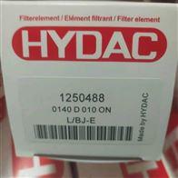 1250488 0140D010ON德国贺德克HYDAC滤芯