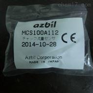 MCS100A112日本山武AZBIL传感器