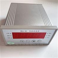 智能轉速表QBJ-3C/QBJ-3C2型 轉速監視儀