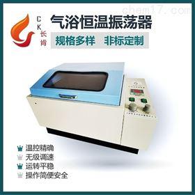 CKQEM-014氣浴恒溫振蕩器