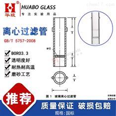玻璃离心过滤管GB/T 5757-2008玻璃仪器