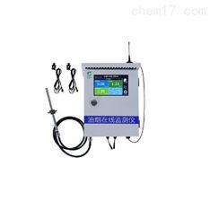 JF-6330在线式油烟监测仪(内置泵)