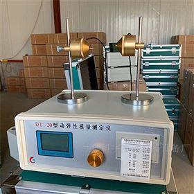 TD-20厂家供应 混凝土动弹模量测定仪