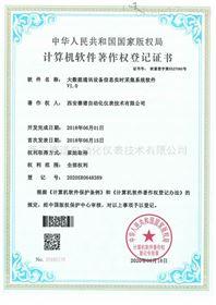 计算机软件著作权证书4