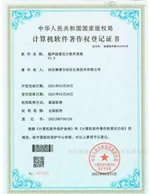 计算机软件著作权证书5