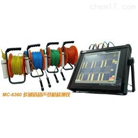 MC-6360多通道超声基桩检测仪器