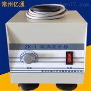 ZK-1快速混匀器