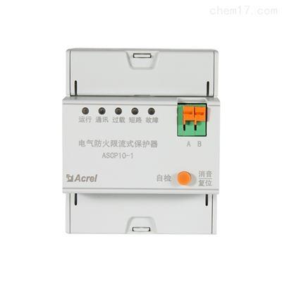 ASCP200-63D电气防火限流式保护器