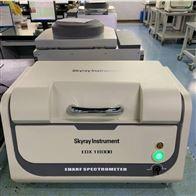矿石检测仪铜合金成分分析仪EDX1800B