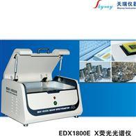 EDX1800E重金属检测仪材料成分分析仪