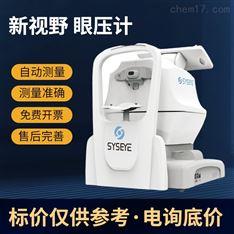 新视野非接触式眼压计ST-1000 详情电讯