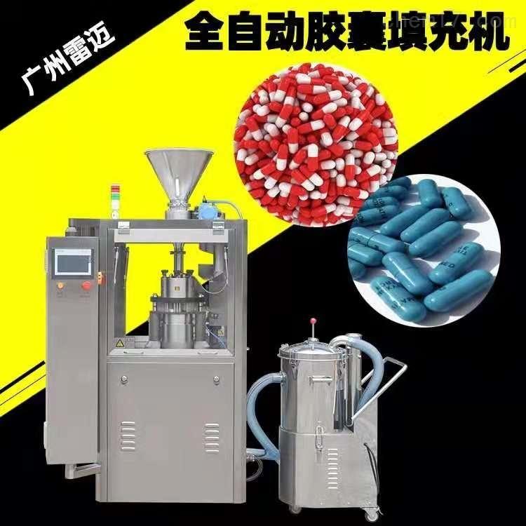广州雷迈全自动粉末颗粒微丸胶囊充填机