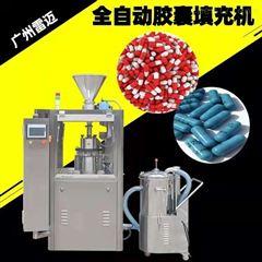 NJP-400C广州雷迈全自动粉末颗粒微丸胶囊充填机