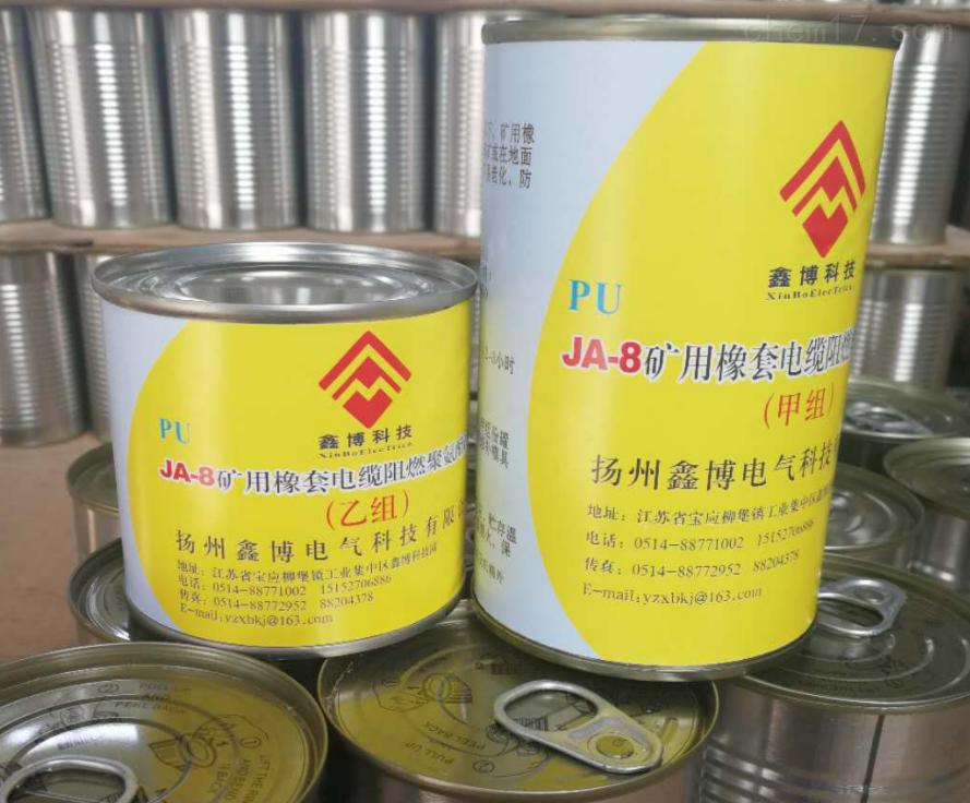 矿用聚氨酯阻燃电缆冷补胶