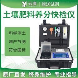 YT-TR04多参数土壤养分检测仪