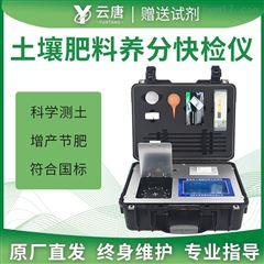 YT-TRX04(新款)土壤养分速测仪参数介绍