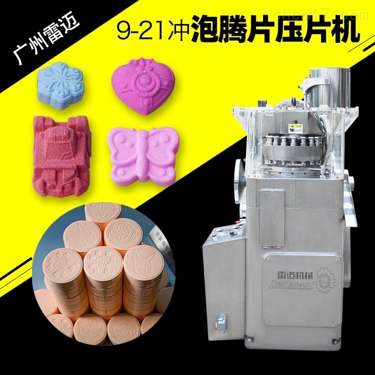 泡腾片压片机旋转式多冲压片设备雷迈厂家