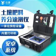 YT-TRX04土壤养分检测仪厂家