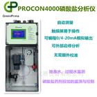 鋼鐵廠正磷酸鹽檢測儀PROCON4000