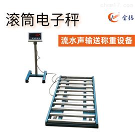 JZW无动力滚筒加电子秤 化工包装行业神器
