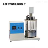 JFJD-2103化學試劑結晶點測定儀