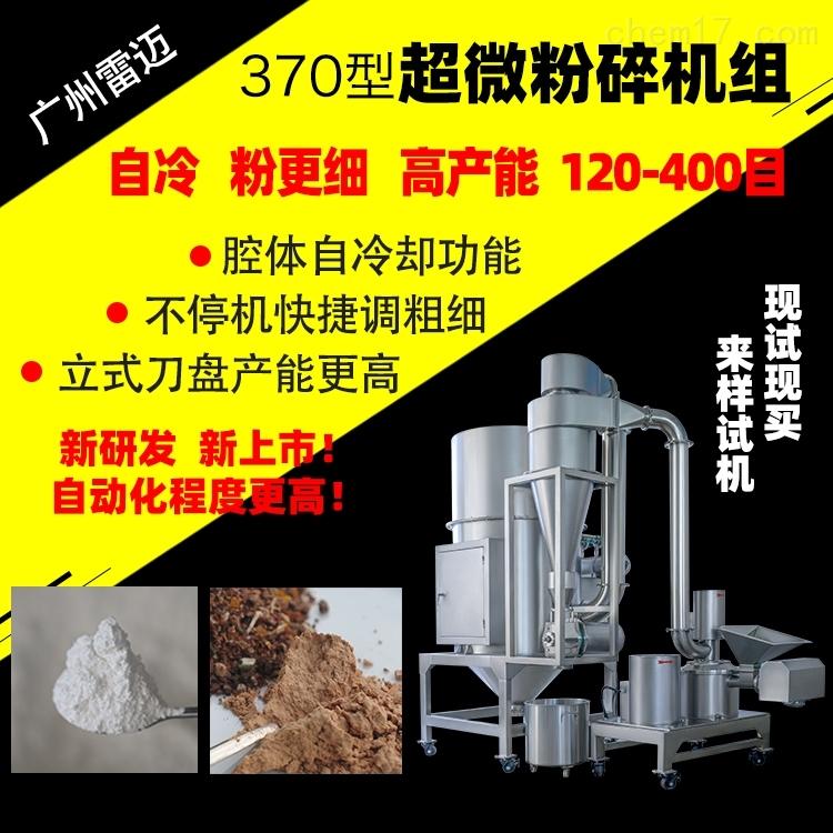 超微粉碎机组中药材产量高除尘脉冲打粉机