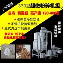 370型广州超微粉碎机组中药材除尘脉冲打粉机厂家