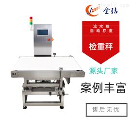 JZW鱼肉动态称重设备 自动称重机 带打印功能