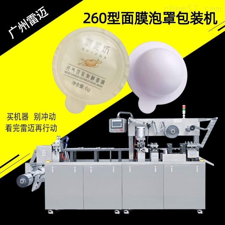 膏霜泡罩包装机液体果冻杯灌装机面膜泡罩机