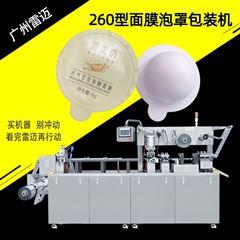 DPP-260膏霜泡罩包裝機液體果凍杯灌裝機面膜泡罩機