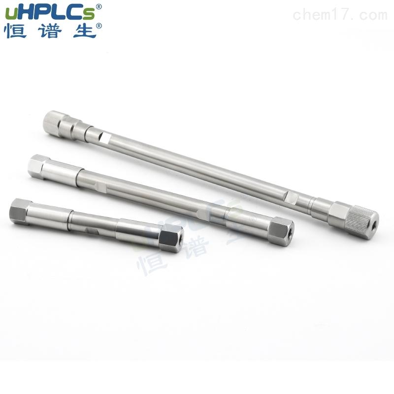恒谱生超高纯度高精度高效液相色谱柱空柱管