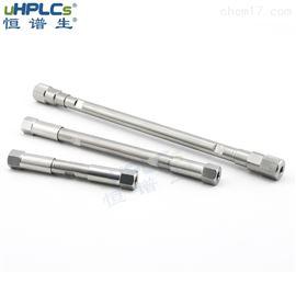 10x50mm恒谱生超高纯度高精度高效液相色谱柱空柱管