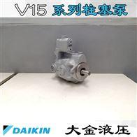 V15A3RX-95DAIKIN大金柱塞泵V15特价