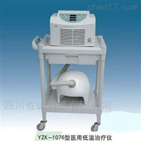 YZK-1076型医用低温治疗仪/物理升降温