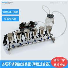 六联不锈钢过滤器(抽滤装置)