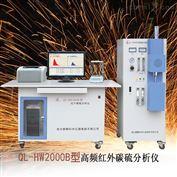 麒麟金属元素分析仪 HW2000B型红外碳硫仪