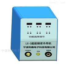 LX-2不锈钢冷焊机