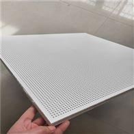 辽宁微孔铝矿棉吸音板销售