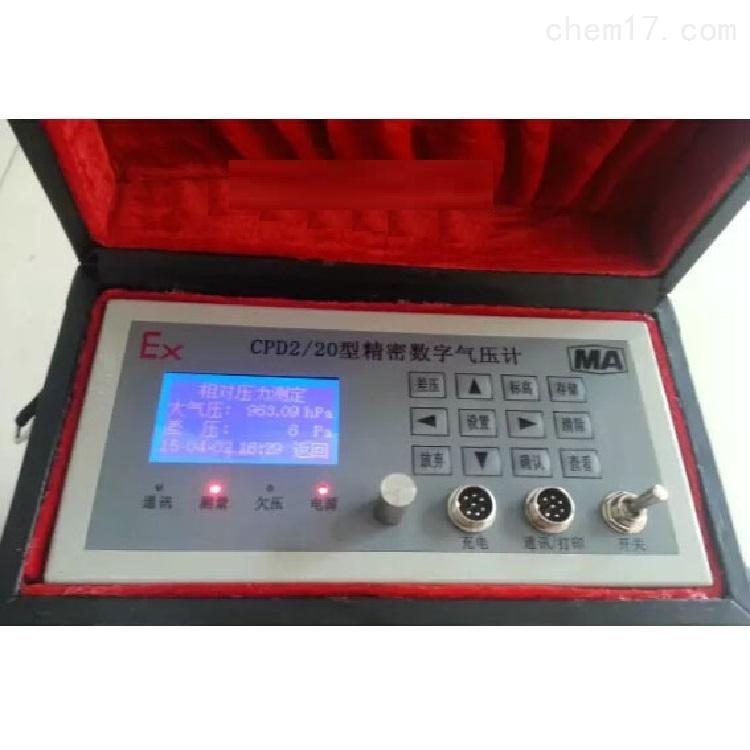 矿用携带式气压测定器 库号:M379147