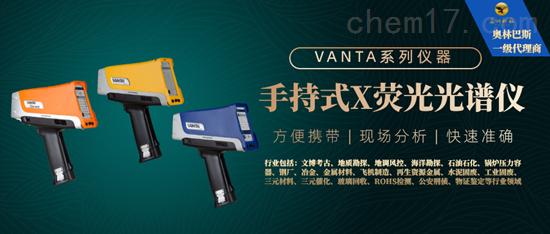 手持式X荧光光谱仪Banner图-授权代理1.png