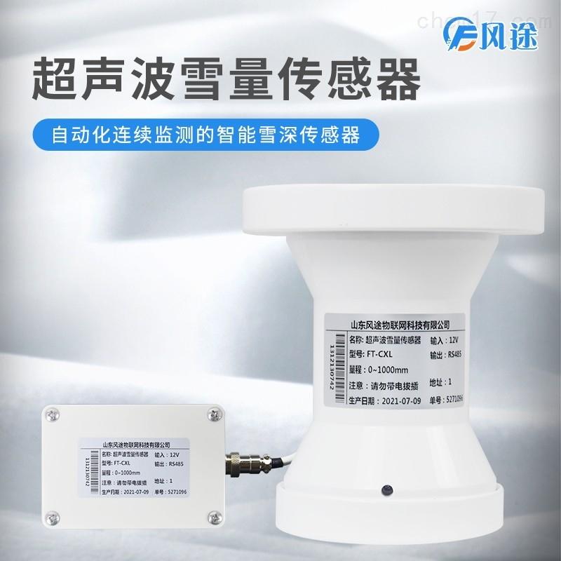 雪量传感器5_看图王.jpg