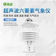 FT-WQX6六要素微气象传感器