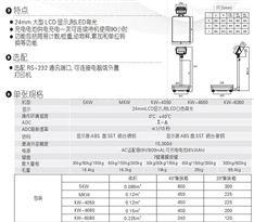 臺衡惠而邦計重 TB-SKW-30kg電子臺稱 60kg