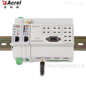 ANet-2E4SM-D电力能耗网关带断电告警功能
