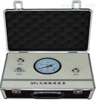SF6气体取样装置