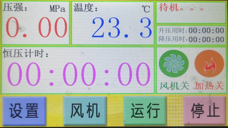 YZF-2S型数控水泥压蒸釜4.png