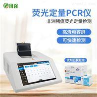 FT--PCR16猪瘟病毒检测仪