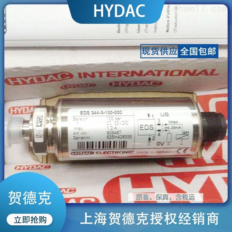 HYDAC贺德克EDS348-5-400-000压力继电器