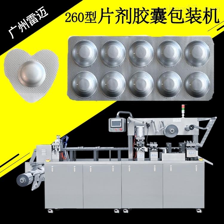 药片双铝包装机价格 硬双铝泡罩机厂家